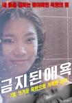 Forbbiden Lust (Korean Movie, 2017) 금지된 애욕