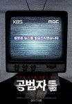 Criminal Conspiracy (Korean Movie, 2017) 공범자들