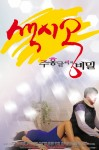 Everything will Disappear... The Secret of the Scarlet Letter (Korean Movie, 2017) 색시공...주홍글씨의 비밀