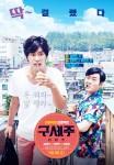 Oh! My God Returns (Korean Movie, 2017) 구세주: 리턴즈