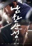 The Fortress (Korean Movie, 2017) 남한산성