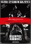 Bamseom Pirates Seoul Inferno (Korean Movie, 2017) 밤섬해적단 서울불바다