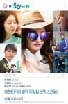 The Star Next Door (Korean Movie, 2016) 이웃집 스타