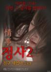 An Affair 2: My Friend's Step Mother - Director's Cut