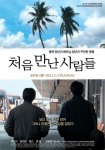 Hello, Stranger (처음 만난 사람들)'s picture