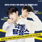 Devil Inspector (Korean Drama, 2017) 악동 탐정스