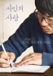 The Poet and The Boy (Korean Movie, 2017) 시인의 사랑