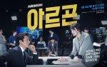 Argon (Korean Drama, 2017) 아르곤