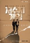 The Reservoir Game (Korean Movie, 2017) 저수지 게임
