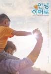Good Bye My Hero (Korean Movie, 2016) 안녕 히어로