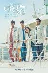 Hospital Ship (Korean Drama, 2017) 병원선