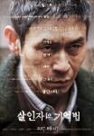 Memoir of a Murderer (Korean Movie, 2016) 살인자의 기억법