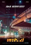 Crime City (Korean Movie, 2017) 범죄도시