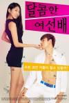 Sweet Senior (Korean Movie, 2017) 달콤한 여선배