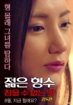 Young Sister-in-law: Unbearable Taste - Director's Cut (Korean Movie, 2017) 젊은 형수: 참을 수 없는 맛-감독판
