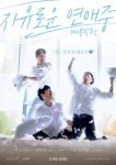 Gay Out Soon 5: Free Dating (Korean Movie, 2017) 게이봉박두5 : 자유로운 연애중