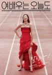 The Running Actress (Korean Movie, 2017) 여배우는 오늘도