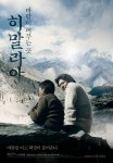 Himalaya, Where the Wind Dwells (히말라야, 바람이 머무는 곳)'s picture