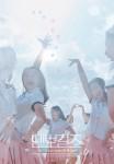 Dancesport Girls (Korean Movie, 2017) 땐뽀걸즈