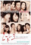 Five Senses of Eros (오감도)'s picture