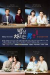 Man Who Lays the Table (Korean Drama, 2017) 밥상을 차리는 남자