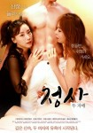 An Affair - Two Sisters (정사-두자매)'s picture