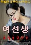 Schoolmistress (Korean Movie, 2017) 여선생