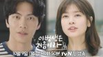 This Life Is Our First Life (Korean Drama, 2017) 이번 생은 처음이라