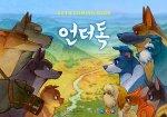 The Underdog (Korean Movie, 2018) 언더독