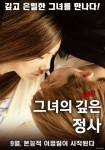 Her Deep Love Affair - Director's Cut
