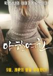 Naughty Girlfriend (Korean Movie, 2017) 야한 여친