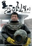 Old Marine Boy (Korean Movie, 2017) 올드마린보이