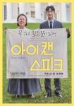 I Can Speak (Korean Movie, 2017) 아이 캔 스피크