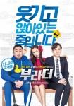 The Bros (Korean Movie, 2017) 부라더