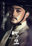 The Age of Blood (역모 - 반란의 시대)'s picture