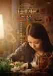 Autumn Sonata (Korean Movie, 2017) 가을 우체국