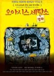 Oasis Laundromat (Korean Movie, 2017) 오아시스 세탁소