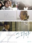 The Picture (Korean Movie, 2017) 그리다