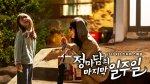 Drama Special - Madame Jung's Last Week