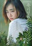 Glass Garden (Korean Movie, 2017) 유리정원