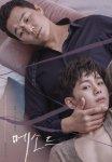 Method (Korean Movie, 2017) 메소드
