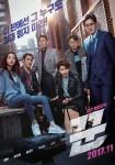 The Swindlers (Korean Movie, 2017) 꾼