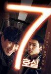 Room No.7 (Korean Movie, 2017) 7호실