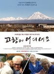 Where is your hometown? (Korean Movie, 2017) 고향이 어디세요