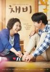 The Preparation (Korean Movie, 2017) 채비