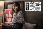 Drama Special - The Reason We Can't Sleep (Korean Drama, 2017) 드라마 스페셜 - 우리가 못자는 이유