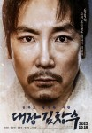 Man of Will (Korean Movie, 2017) 대장 김창수