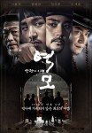 The Age of Blood (Korean Movie, 2014) 역모 - 반란의 시대