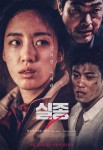 Missing 2 (Korean Movie, 2017) 실종2