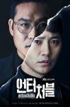 Untouchable (Korean Drama, 2017) 언터쳐블
